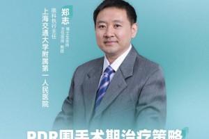 直播|上海交通大学隶属第一人民医院郑志PDR围手术期医治战略