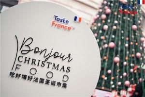 吃好喝好法国圣诞市集带来高品质法式生活体验