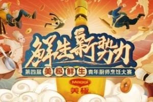 10万大奖招募精英厨师!第四届美极鲜生青年厨师烹饪大赛正式启动!